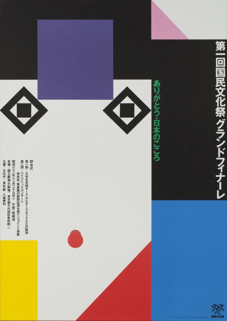ikko_tanaka